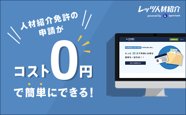 紹介免許の申請がコスト0円で簡単にできる!レッツ人材紹介 by agent bank