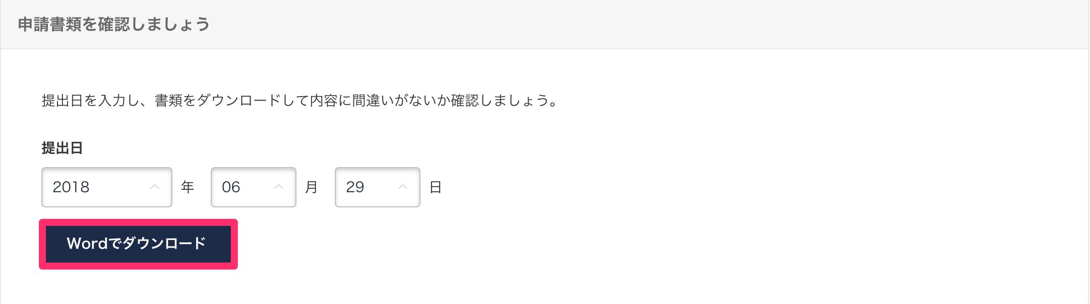 レッツ人材紹介、ワードダウンロード