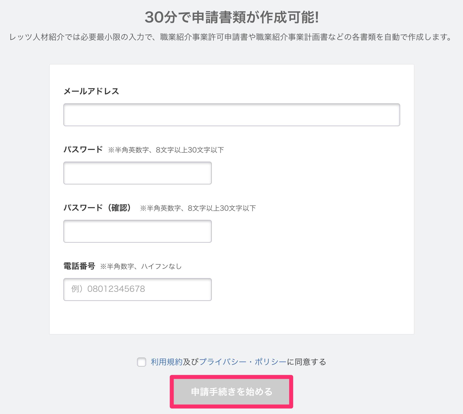レッツ人材紹介 アカウント登録