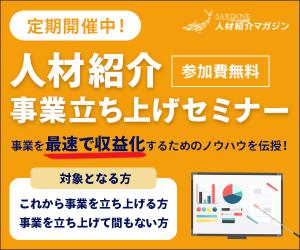 人材紹介セミナーページ