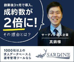 SARDINE サービスページ